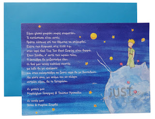greek christening invitations little prince