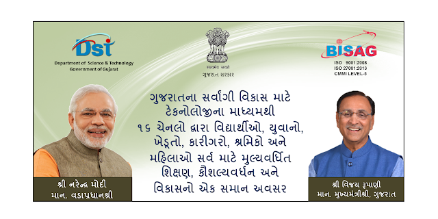 Vande Gujarat DTH channels List and How to get it?