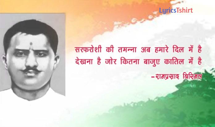 Sarfaroshi Ki Tamanna Lyrics in Hindi