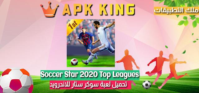 تحميل لعبة كرة القدم Soccer Star 2020 للأندرويد