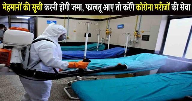 हिमाचल: शादी में शामिल Extra लोग करेंगे कोरोना अस्पताल में काम, दुकान खुलने के समय में हुआ बदलाव