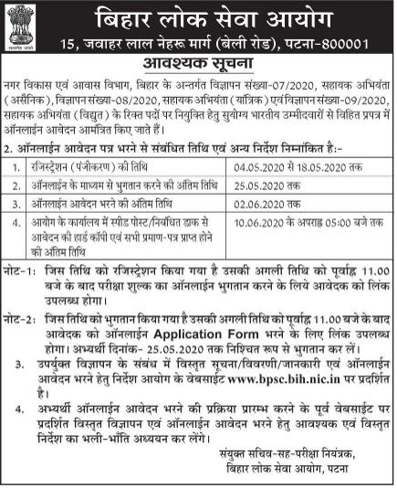 Bihar Assistant Engineer Vacancy 2020