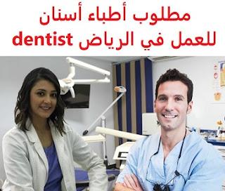 وظائف السعودية مطلوب أطباء أسنان للعمل في الرياض dentist