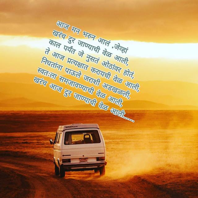 sad mood quotes in marathi