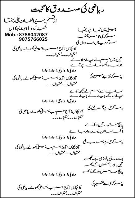 maths song in urdu