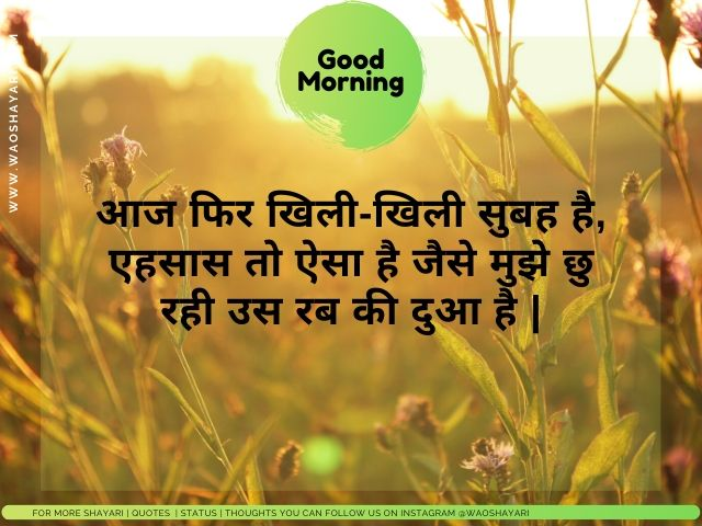 good morning shayari wallpaper