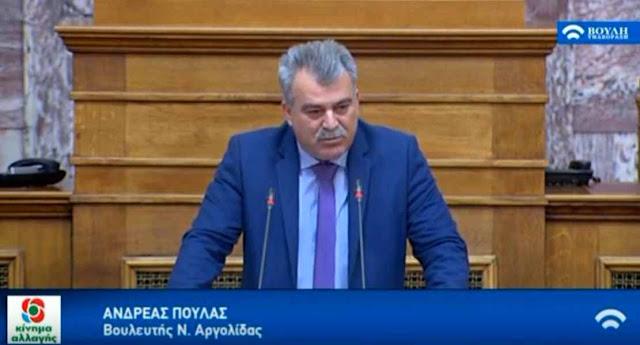Ερωτηση Πουλά στη βουλή για τον συμψηφισμό ασφαλιστικών εισφορών εργοσήμων με εισφορές κατ' επάγγελμα αγροτών
