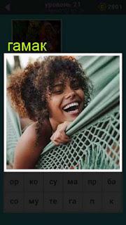 женщина смеется находясь в гамаке 21 уровень 667 слов