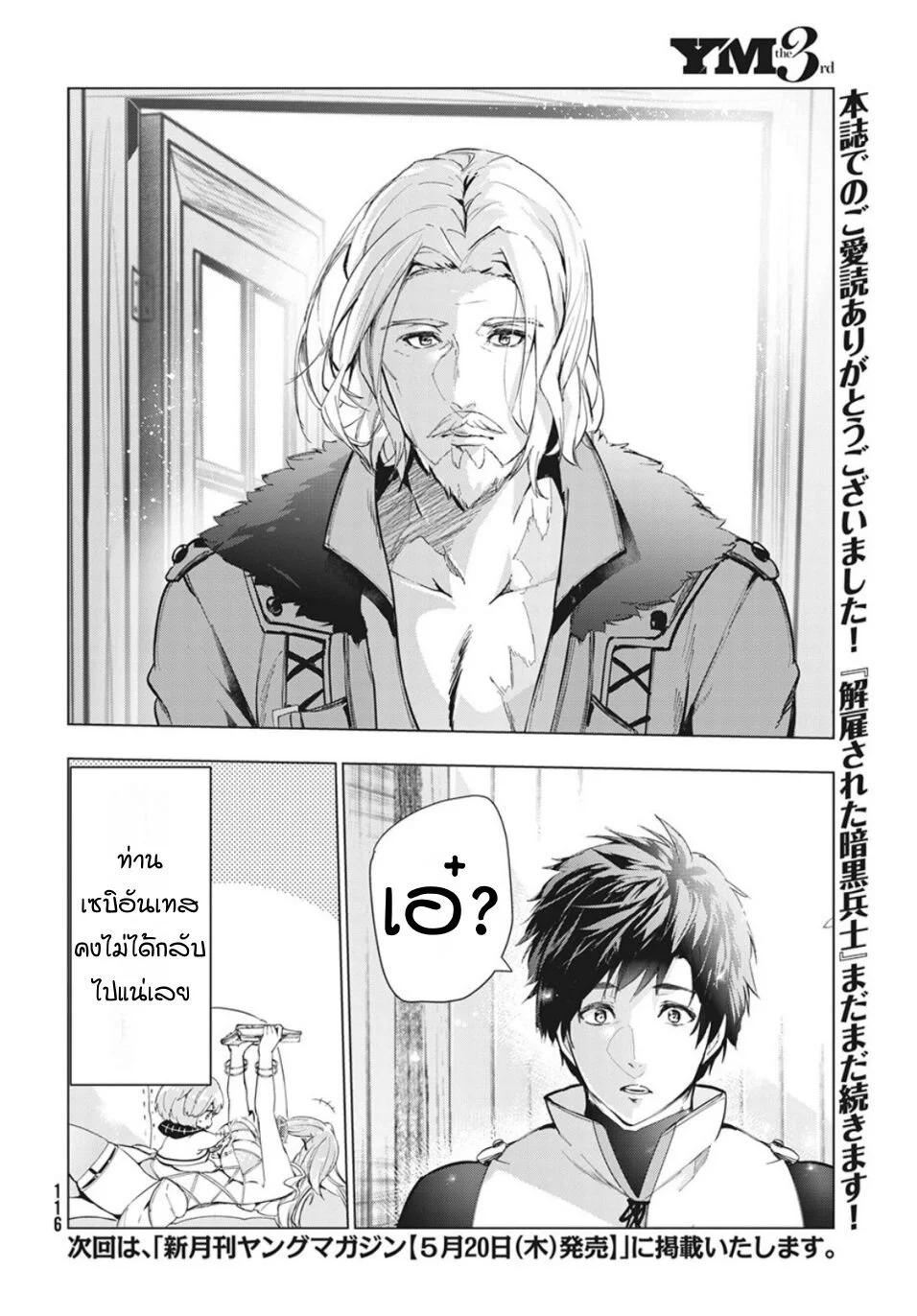 อ่านการ์ตูน Kaiko sareta Ankoku Heishi (30-dai) no Slow na Second ตอนที่ 20 หน้าที่ 31