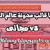 حصريا قالب مدونة عالم المدون v2 مجانى
