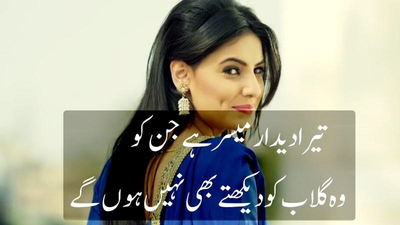 Love Urdu Shayari | Love 2 Lines Poetry - Sad Poetry Urdu