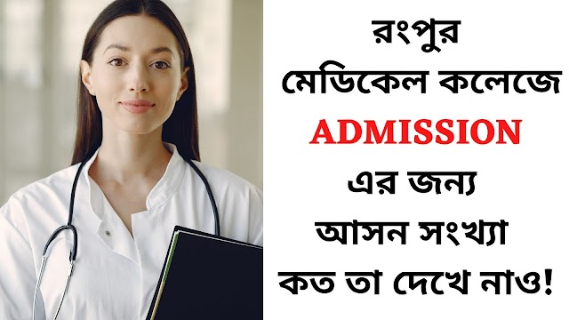 Rangpur Medical College Admission Seat Number - RMC Seat Number