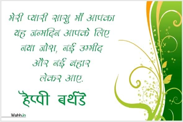 Sasu Maa Birthday Shayari, Status in Hindi Whatsapp