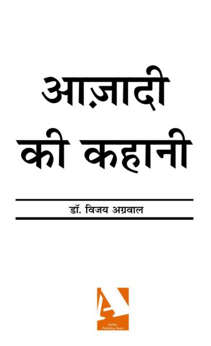 आज़ादी की कहानी : डॉ विजय अग्रवाल द्वारा मुफ़्त पीडीऍफ़ पुस्तक | Aazadi Ki Kahani By Dr. Vijay Agrawal PDF Book In Hindi Free Download