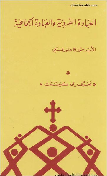 كتاب العبادة الفردية و العبادة الجماعية - الاب جورج فلوروفسكي - سلسلة تعرف الي كنيستك
