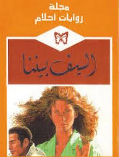 رواية السيف بيننا pdf كاملة من سلسلة روايات احلام