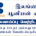 Vacancies in UNION BANK - Walk in Interview
