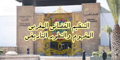 التنظيم القضائي بالمغرب: المفهوم والتطور التاريخي