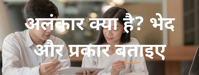 अलंकार - अलंकार के भेद, प्रकार और उदाहरण up board class 11 - hindi grammar