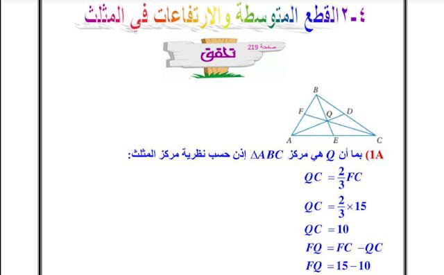 درس القطع المتوسطة والارتفاعات في المثلث للصف الاول ثانوي
