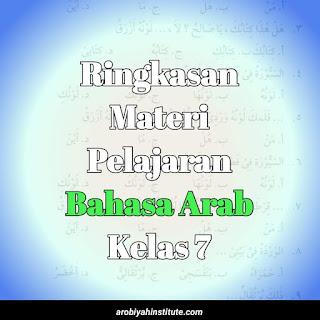 ringkasan materi pelajaran bahasa arab kelas 7