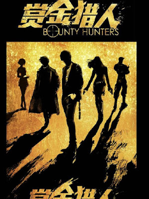 Bounty Huners 2016 full movie tamil dubbed download  - Bounty Hunter Full Movie Download in Tamil - bounty hunter tamil dubbed movie download