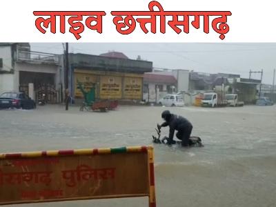 Heavy Rain in Raipur, Gariaband news