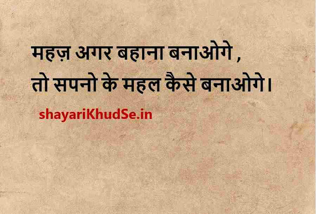 motivational quotes in hindi photo download, motivational quotes in hindi pics
