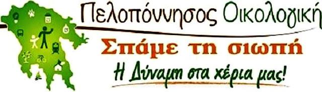 Αποχώρησε ο Γεράσιμος Κατσαΐτης από την Πελοπόννησος Οικολογική
