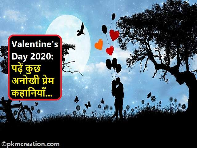 On this Valentine Day, Read Some Interesting Love Stories।
