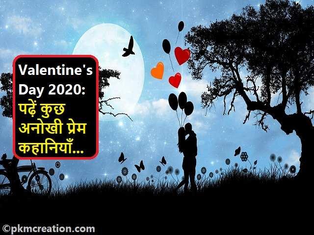 Valentine's Day 2020 Special: पढ़ें कुछ अनोखी प्रेम कहानियाँ