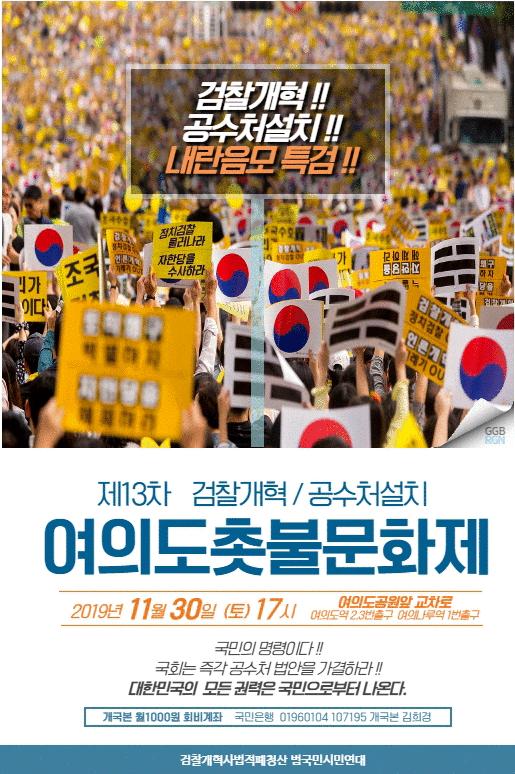 11월 30일 전국민중대회 및 검찰개혁 촛불 - 11월 30일 (토) 오후 3시 광화문/여의도