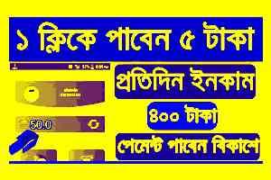 Earn 500 Tk | Earn 500 Taka Per Day | Daily Income 500tk