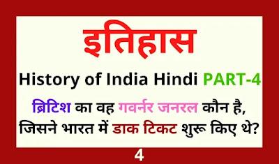 History of India Hindi Part-4 भारत का इतिहास Indian History Gk in Hindi