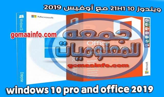 ويندوز 10 21H1 مع أوفيس 2019 windows 10 pro and office 2019