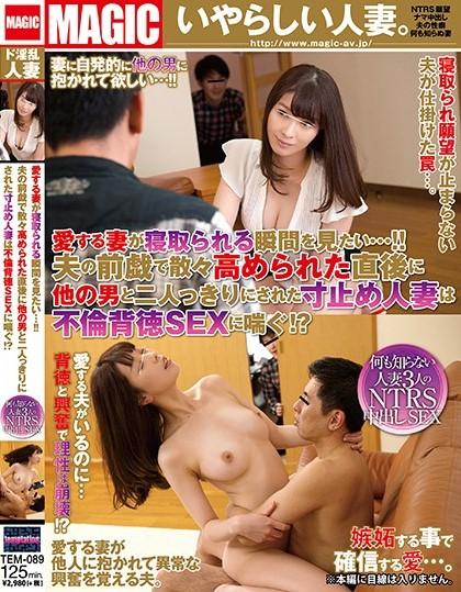 TEM-089 Shinohara Tomoka Kashiwagi Megumi