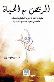 كتاب الرقص مع الحياة مهدي الموسوي