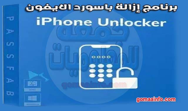 برنامج إزالة باسورد الايفون PassFab iPhone Unlocker