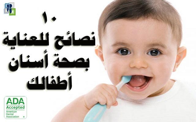 نصائح للعناية بأسنان الأطفال 10 أشياء يجب معرفتها