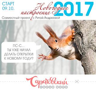 СП Новогоднее настроение-2017