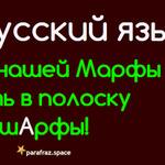 Правильные ударения - запоминалки по русскому языку