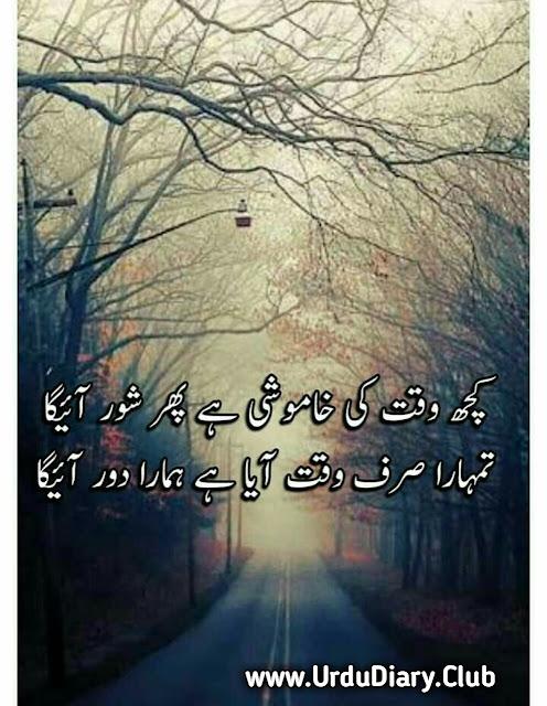 Kuch waqat ki khamoshi hai phir shor ayega