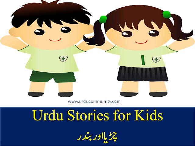 kids Urdu stories