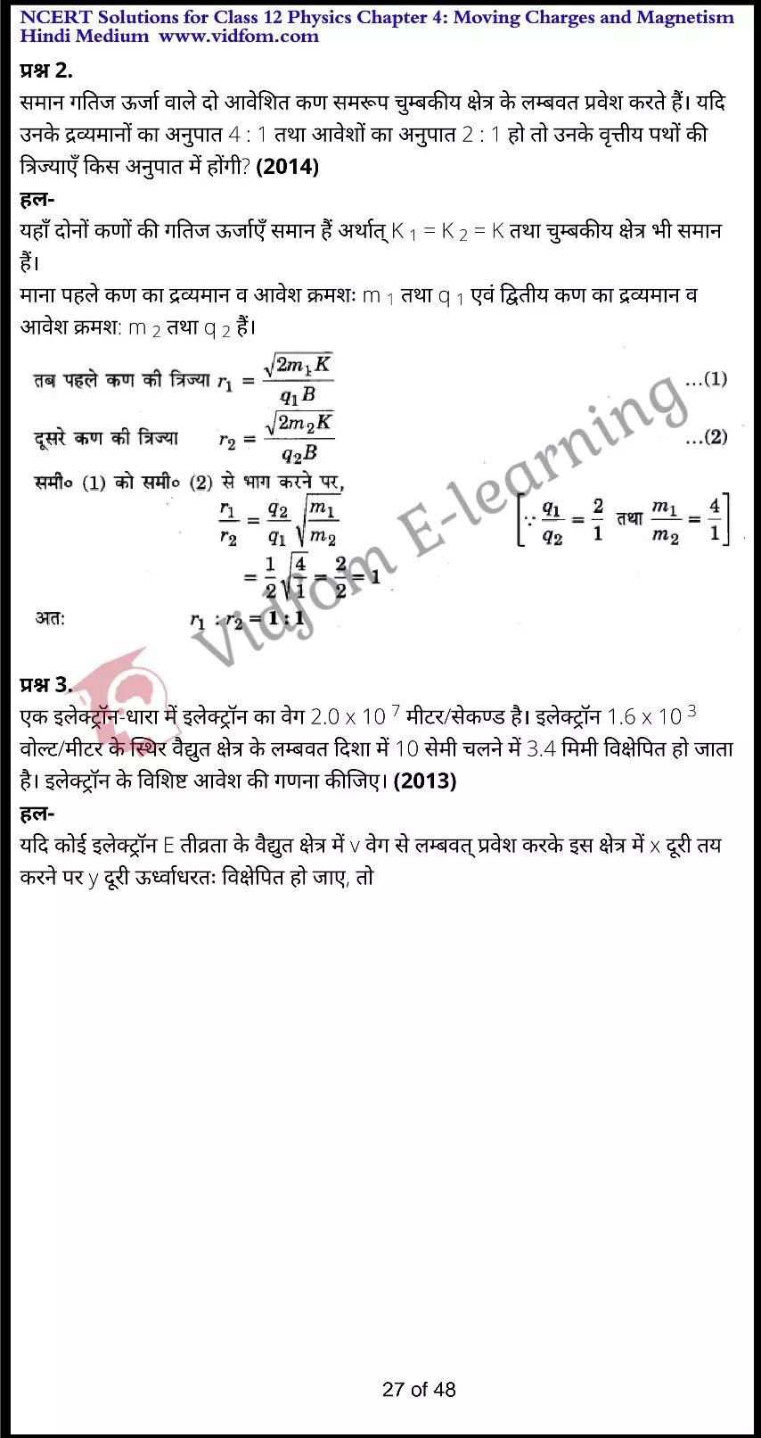 class 12 physics chapter 4 light hindi medium 27