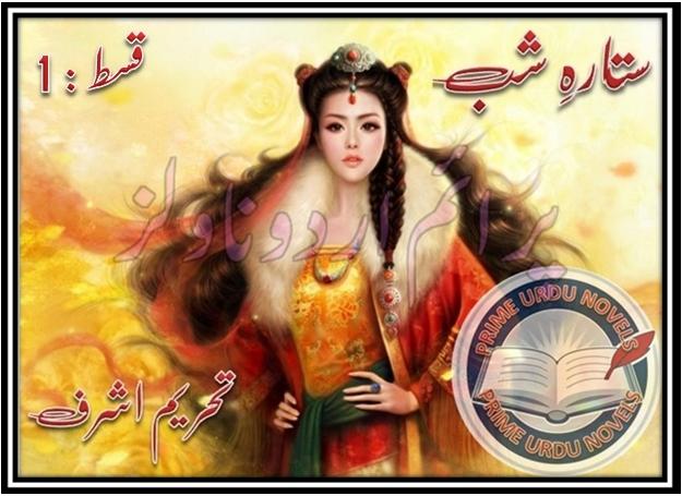 Free online reading Sitara e shab Episode 1 novel by Tehreem Ashraf
