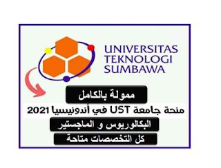 منحة جامعة  اندونيسيا (UTS)  ممولة بالكامل شرط اللغة اختياري