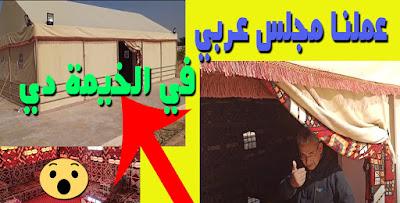 مجلس عربي حديث قعدة عربي خيامي بدوي من احدث تصميمنا وانتاجنا