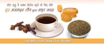 गुड़ अजवाइन लौंग काढ़ा अमृत औषधि रूप,  Gud Ajwain Laung Drink Benefits in Hindi, Gud Ajwain Laung kadha,  Gud Ajwain Laung kadha recipe