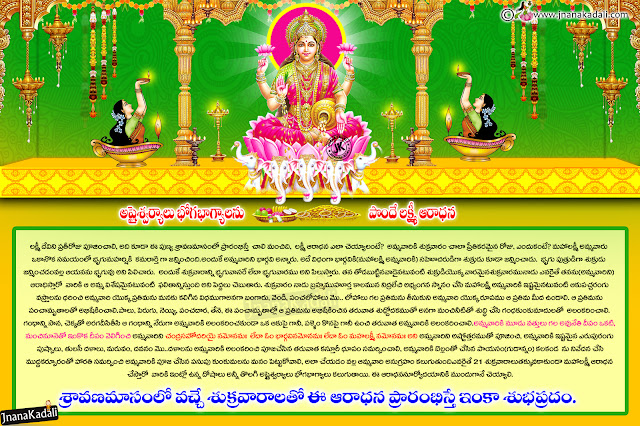 goddess mahalakshmi, lakshmi ammavari pooja vidhanam, goddess lakshmi aaradhana, significance and importance of lakshmi aaradhana, Sravana Masa visisthata, Goddess Lakshmi ammavari pooja vidhanam, Goddess lakshmi hd wallpapers free download, Dharma sandehalu in Telugu, Goddess lakshmi known information, Best Methods to pray Goddess lakshmi, Lakshami Asthottaram in Telugu, How to Pray Goddess Lakshmi-Best Information in Telugu, Dharmasandehalu about how to pray goddess lakshmi, Significance and importance of Sravana Sukravaram in, Sravana Varalakshmi Greetings in Telugu