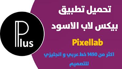 تحميل تطبيق بيكسل لاب Pixellab الأسود خطوط عربية لا نهائية برابط مباشر
